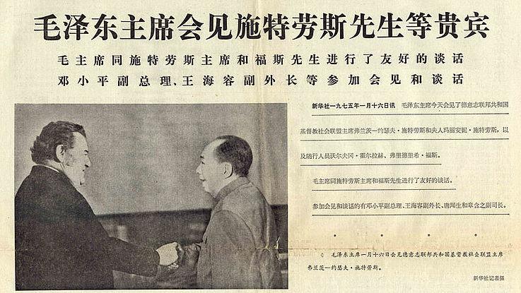 Berichterstattung über das Treffen zwischen Mao Zedong und Franz Josef Strauß in China 1975