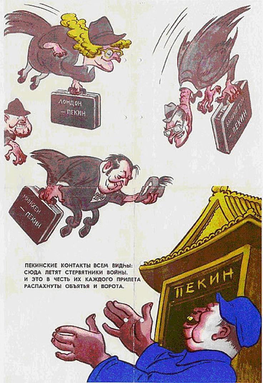 Sowjetisches Propagandaplakat 1980 im Zusammenhang mit der Öffnung Chinas nach Westen